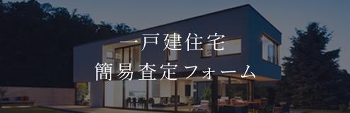 一戸建住宅簡易査定フォーム