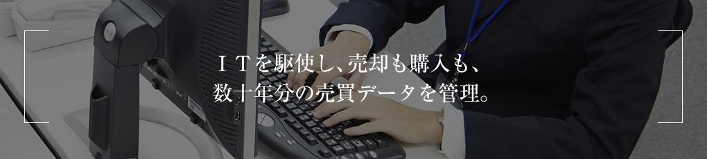 ITを駆使し、売却も購入も、数十年分の売買データを管理。