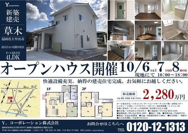 【告知】新築一戸建 オープンハウス開催 -大牟田市荒尾市の不動産売買専門-