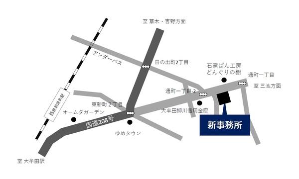 事務所移転のご案内 -大牟田市荒尾市の不動産売買専門-