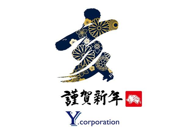 新年のご挨拶と年始の営業について -大牟田市荒尾市の不動産売買専門-