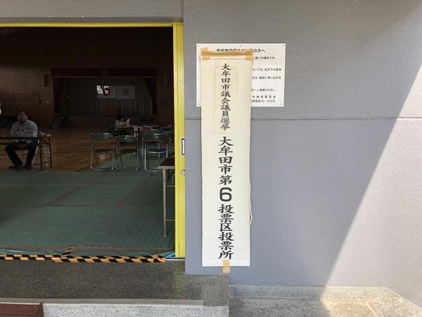 大牟田市議会議員選挙へ -大牟田市荒尾市の不動産売買専門-