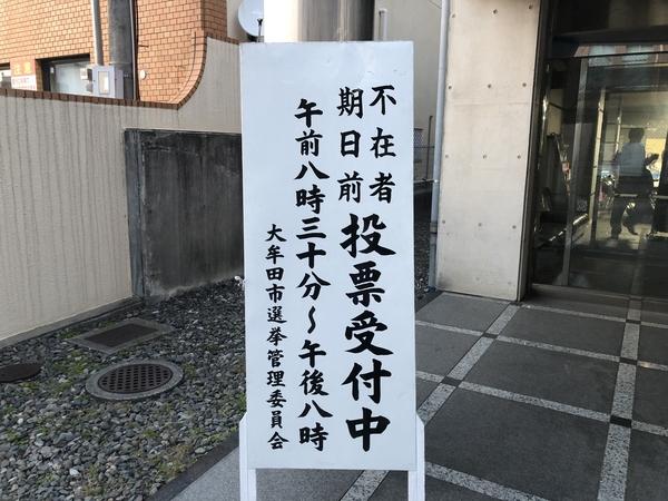 統一地方選挙、期日前投票へ。 -大牟田市荒尾市の不動産売買専門-