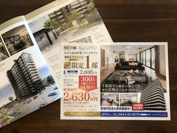 新築分譲マンション「ネオス新栄町駅パークサイド」をご紹介いたします。 -大牟田市荒尾市の不動産売買専門-