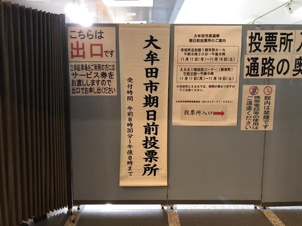 大牟田市長選挙 -大牟田市荒尾市の不動産売買専門-