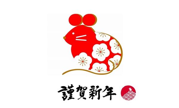令和二年 新年のご挨拶 -大牟田市荒尾市の不動産売買専門-