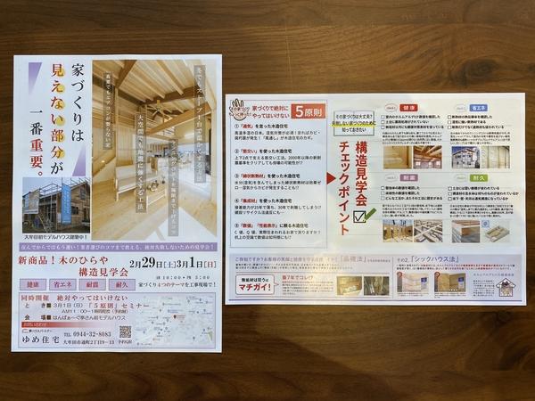 「天然無垢材の家 ゆめ住宅」モデルハウス見学会開催。 -大牟田市荒尾市の不動産売買専門-
