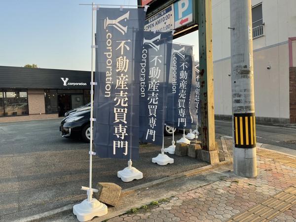 今日の一日  -大牟田市荒尾市の不動産売買専門-