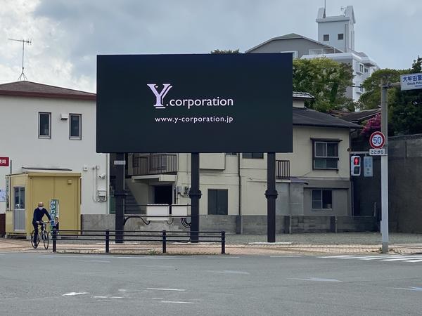 LEDビジョンに広告を出しました! -大牟田市荒尾市の不動産売買専門店-