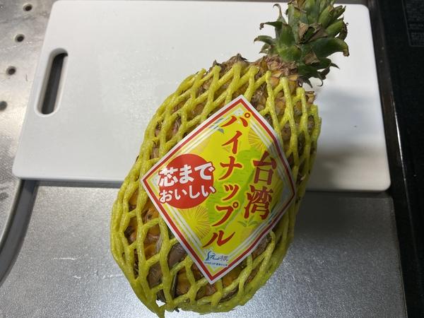 台湾パイナップル! -大牟田市荒尾市の不動産売買専門店-